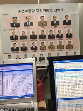 مرکز رصد کره شمالی در سئول