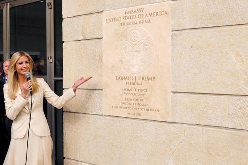 ایوانکا ترامپ پس از پرده برداری از مهر رسمی انتقال سفارت آمریکا بر روی ساختمان مقر سفارت آمریکا در شهر قدس