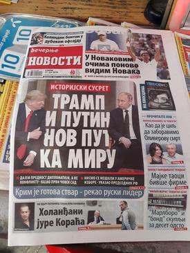 روزنامه - 40 دینار صربی - شهر نیش - جنوب صربستان