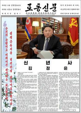 صفحه یک روزنامه