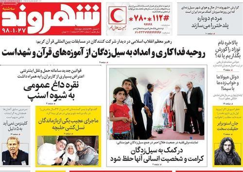 صفحه اول روزنامههای امروز (عکس) - 0