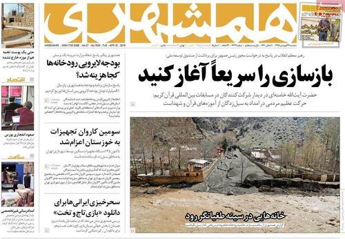 صفحه اول روزنامههای امروز (عکس) - 2