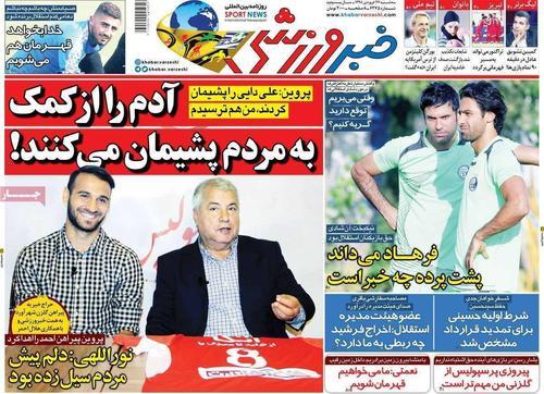 صفحه اول روزنامههای امروز (عکس) - 3