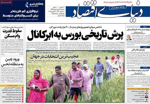 صفحه اول روزنامههای امروز (عکس) - 4
