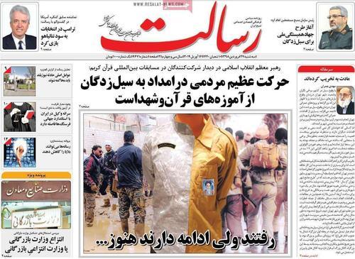 صفحه اول روزنامههای امروز (عکس) - 5