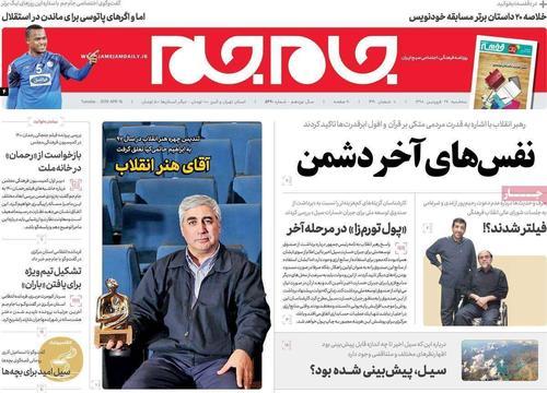 صفحه اول روزنامههای امروز (عکس) - 6