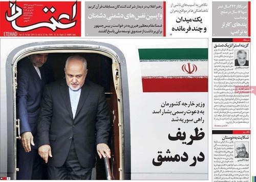 صفحه اول روزنامههای امروز (عکس) - 7