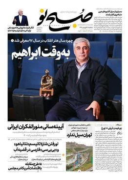 صفحه اول روزنامههای امروز (عکس) - 9