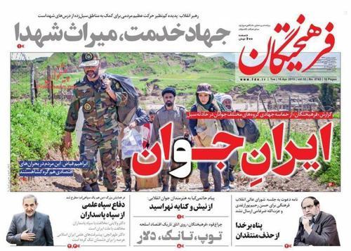 صفحه اول روزنامههای امروز (عکس) - 10