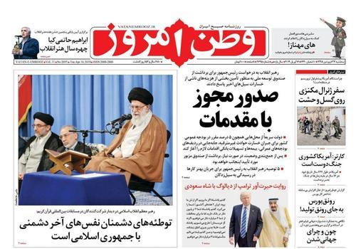 صفحه اول روزنامههای امروز (عکس) - 11