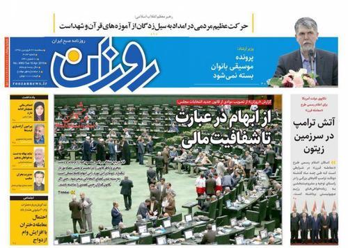صفحه اول روزنامههای امروز (عکس) - 13