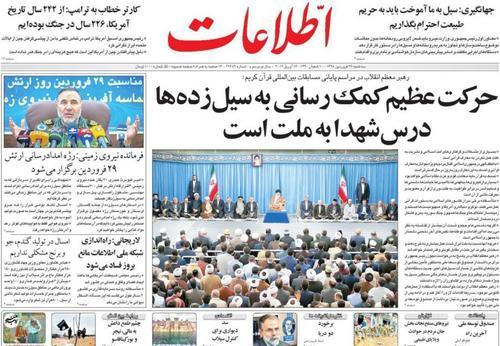 صفحه اول روزنامههای امروز (عکس) - 15
