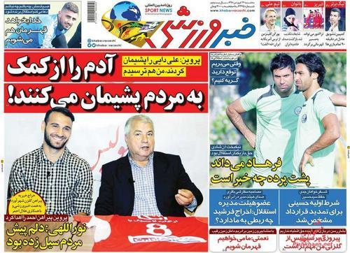صفحه اول روزنامههای امروز (عکس) - 16