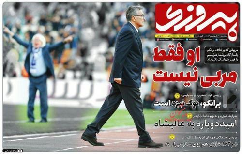 صفحه اول روزنامههای امروز (عکس) - 17