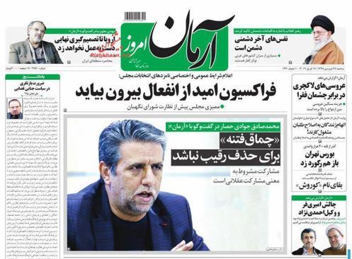 صفحه اول روزنامههای امروز (عکس) - 18
