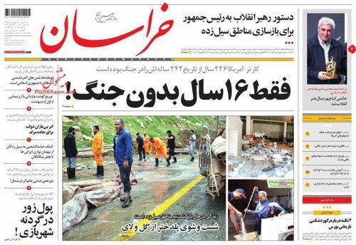 صفحه اول روزنامههای امروز (عکس) - 20