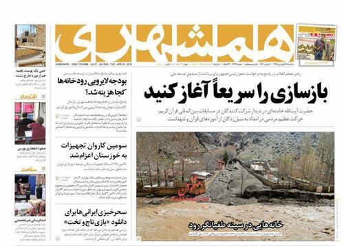 صفحه اول روزنامههای امروز (عکس) - 21