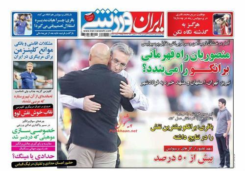 صفحه اول روزنامههای امروز (عکس) - 22