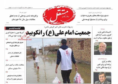 صفحه اول روزنامههای امروز (عکس) - 23
