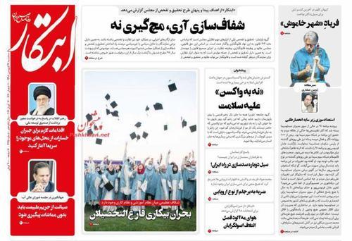 صفحه اول روزنامههای امروز (عکس) - 24