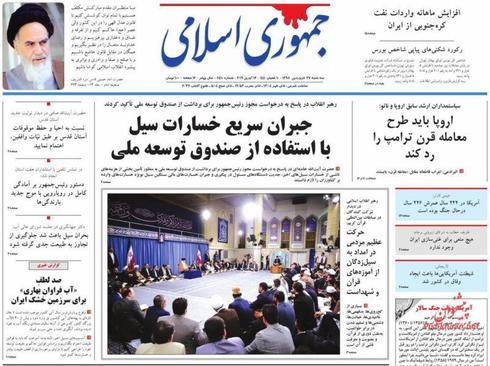 صفحه اول روزنامههای امروز (عکس) - 25