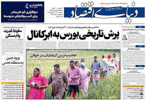 صفحه اول روزنامههای امروز (عکس) - 26