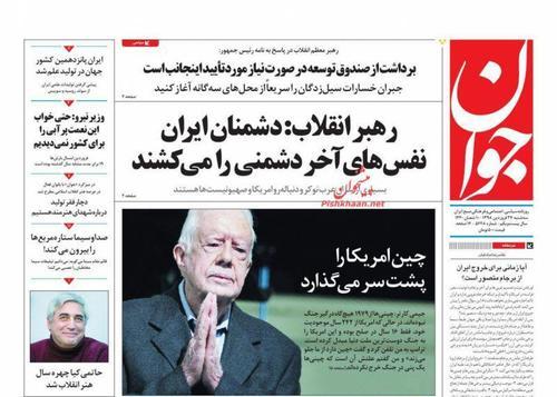 صفحه اول روزنامههای امروز (عکس) - 27