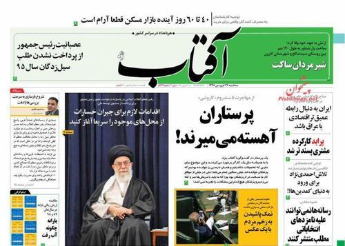 صفحه اول روزنامههای امروز (عکس) - 29