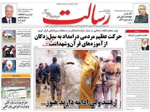 صفحه اول روزنامههای امروز (عکس) - 30