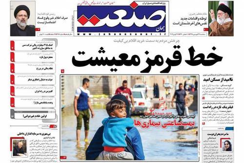 صفحه اول روزنامههای امروز (عکس) - 31