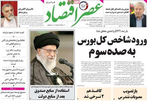 صفحه اول روزنامههای امروز (عکس) - 32