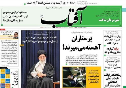 صفحه اول روزنامههای امروز (عکس) - 33