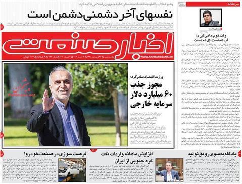 صفحه اول روزنامههای امروز (عکس) - 35
