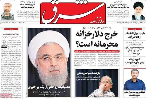 صفحه اول روزنامههای امروز (عکس) - 36