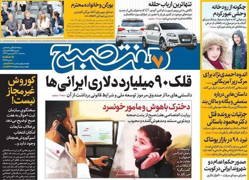 صفحه اول روزنامههای امروز (عکس) - 37