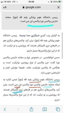 رییس دانشگاه بقیه الله واکسن نورا را مشابه واکسن فی جی معرفی کرد. جستجو برای یافتن چنین واکسنی در گوگل بی نتیجه بود.