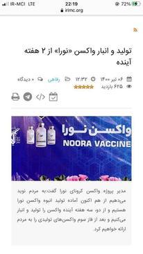 اما ۱۱ روز بعد یعنی روز بیستم مرداد بصورت موفقیت آمیز پایان فاز بالینی اول واکسن نورا رو اعلام میکنه