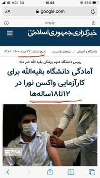 دانشگاه بقیه الله قصد داره چنین واکسنی را با ۱۲۰ میکروگرم، برای کودکان تزریق کنه