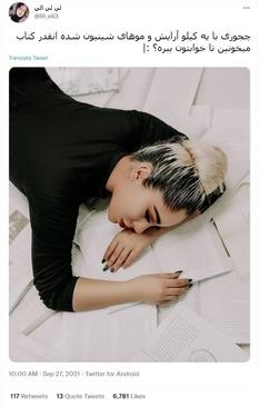 «لی لی الی» در توئیتی با 6781 لایک ضمن انتشار این تصویر، نوشته است:<br>چجوری با یه کیلو آرایش و موهای شینیون شده انقدر کتاب میخونین تا خوابتون ببره؟