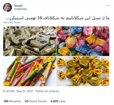 «آرمَندا» با انتشار تصاویری از شکلات، در توئیتی با 4635 لایک نوشته است:<br>ما از نسل این شکلاتاییم نه شکلاتای 16 تومنی اسنیکرز...