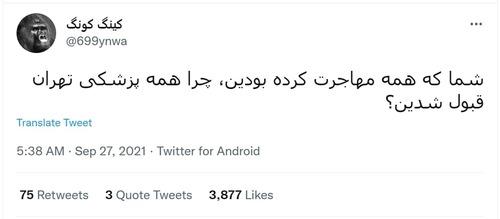 «کینگ کونگ» با کنایه به کسانی که خبر از قبولی در کنکور دادهاند، نوشته است:<br>شما که همه مهاجرت کرده بودین، چرا همه پزشکی تهران قبول شدین؟