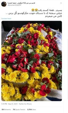 «قاسم سی جی» با انتشار تصویر این گل، در توئیتی با 3732 لایک نوشته است:<br>پسرم ، همه کسم رفت<br>خیلی سخته ک با دستای خودت جگرگوشتو گُل بزنی .. <br>کاش من میمردم